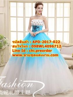 ชุดพรีเวดดิ้ง กระโปรง 2 สี-ชุดสีขาวผสมฟ้า APD-2017-022 (Pre-Order) เกรด Premium