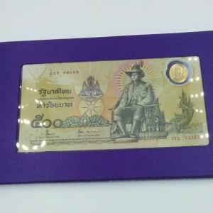 ธนบัตรที่ระลึกกาญจนาภิเษกครองราชย์ครบ 50 ปี ใบสุดท้าย