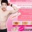 ครีมทาปากนมชมพู aura pink two 1 แถม 2 thumbnail 2