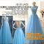 ชุดแต่งงาน [ ชุดพรีเวดดิ้ง ] PD-013 กระโปรงยาว สีฟ้า (Pre-Order) thumbnail 1