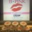 ขายครีมทาปากชมพู B-PINK CREAM thumbnail 6