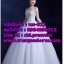 ชุดแต่งงานราคาถูก เกาะอก ws-021 pre-order thumbnail 1