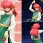 Yoko Kurama 1/8 (REISSUE) thumbnail 3