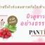PANTIP WHITENING SOAP thumbnail 7