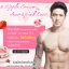 Aura Pink Two ครีมทาปากแดง ปากชมพู นมชมพู Lip & Nipple Cream thumbnail 80