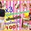 โฉมงาม สวยX2 10 แคปซูล thumbnail 26