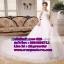 ชุดแต่งงานราคาถูก กระโปรงยาว ws-029 pre-order thumbnail 1