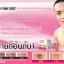 ครีมทาปากนมชมพู aura pink two 1 แถม 2 thumbnail 3