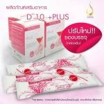 ดีเท็นพลัส D10 Plus อาหารเสริมคอลลาเจน ราคาถูก ของแท้ ส่งฟรีEms