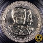 เหรียญกษาปณ์นิกเกิล เหรียญกษาปณ์ที่ระลึกเนื่องในวโรกาสพระราชพิธีอภิเษกสมรส สมเด็จพระบรมโอรสาธิราช เจ้าฟ้ามหาวชิราลงกรณ สยามมกุฎราชกุมาร 3 มกราคม 2520
