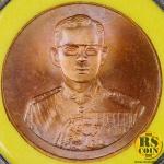 เหรียญทองแดง เหรียญที่ระลึกในการจัดสร้างโรงพยาบาลราชพิพัฒน์ เฉลิมพระเกียรติพระบาทสมเด็จพระปรมินทรมหาภูมิพลอดุลยเดชทรงครองสิริราชสมบัติครบ 50 ปี 2539
