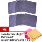 WASABI ผ้าไมโครไฟเบอร์อย่างดี หนานุ่ม 40x40 cm. 6 ผืน สีเทา แถมฟรี พัดลมพกพาสำหรับมือถือ iPhone และผ้าชามัวร์