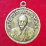 เหรียญกลมเล็ก หลวงพ่อเงินวัดดอนยายหอม ปี 06 รหัส 313