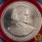 เหรียญกษาปณ์โลหะสีขาว (คิวโปรนิกเกิล) เหรียญกษาปณ์ที่ระลึกสมเด็จพระเทพรัตนราชสุดาฯ สยามบรมราชกุมารี พระชนมายุ 50 พรรษา 2 เมษายน 2548