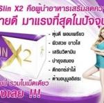 LS Celeb Slin X2 สลิน เอ็กซ์ทู อาหารเสริมลดความอ้วน ส่งฟรีEms