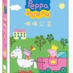 Peppa Pig Princess 2 ภาษา