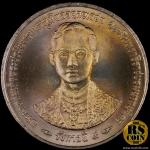 เหรียญกษาปณ์โลหะสีขาว (คิวโปรนิกเกิล) เหรียญกษาปณ์ที่ระลึกพระบาทสมเด็จพระปรมินทรมหาภูมิพลอดุลยเดชฯ สยามินทราธิราชบรมนาถบพิตร ฉลองสิริราชสมบัติครบ 50 ปี กาญจนาภิเษก 9 มิถุนายน 2539