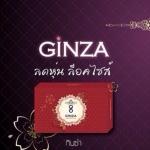 Ginza ลดน้ำหนัก น้ำส้ม กินซ่ากล่องแดง ราคาถูก ส่งฟรี ems