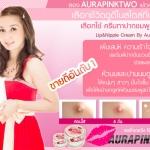 ครีมทาปากนมชมพู aura pink two