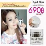 soul skin cc encap ราคาถูก เซรั่มกันแดดหน้าเงา CC Cream Capsule SPF 50 Pa++ ส่งฟรี ems
