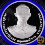 เหรียญกษาปณ์เงินขัดเงา เหรียญกษาปณ์ที่ระลึก 120 ปี วันพระราชสมภพ สมเด็จพระมหตลาธิเบศรอดุลยเดชวิกรมพระบรมราชชนก 1 มกราคม 2555