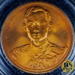 เหรียญทองแดง เหรียญที่ระลึกฉลองสิริราชสมบัติครบ 50 ปี กาญจนาภิเษก รัชกาลที่9 9 มิถุนายน 2539