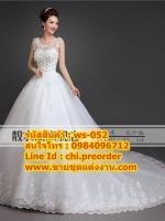ชุดแต่งงานราคาถูก กระโปรงสุ่ม เปิดหลัง ws-052 pre-order