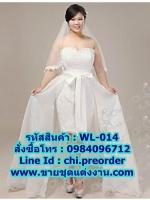 ชุดแต่งงานคนอ้วนแบบสั้นมีหางยาว WL-014 Pre-Order (เกรด Premium)