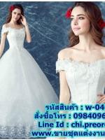 ชุดแต่งงาน แบบสุ่ม w-040