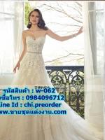 ชุดแต่งงาน แบบยาว w-062 Pre-Order