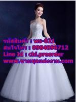 ชุดแต่งงานราคาถูก กระโปรงสุ่ม ws-021 pre-order