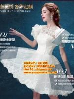 ชุดแต่งงาน [ ชุดพรีเวดดิ้ง ] PD-005 กระโปรงสั้น สีขาว (Pre-Order)