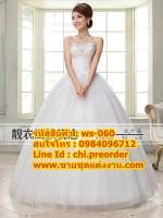 ชุดแต่งงานราคาถูก เกาะอก ws-060 pre-order (สินค้าราคาโปรโมชั่นเดือน5)
