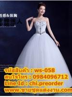 ชุดแต่งงานราคาถูก กระโปรงสุ่ม ws-058 pre-order