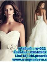 ชุดแต่งงาน แบบเกาะอก w-022 Pre-Order
