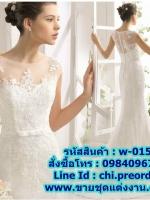 ชุดแต่งงาน แบบรัดรูป w-015 Pre-Order