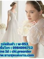 ชุดแต่งงาน แบบสุ่ม w-053 Pre-order