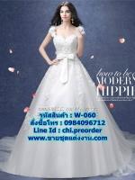 ชุดแต่งงาน แบบยาว w-060 Pre-order