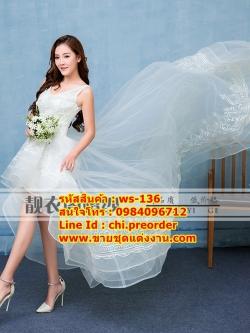 ชุดแต่งงานราคาถูก กระโปรงสั้นมีหาง ws-136 pre-order