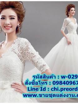 ชุดแต่งงาน แบบยาว w-029 Pre-Order