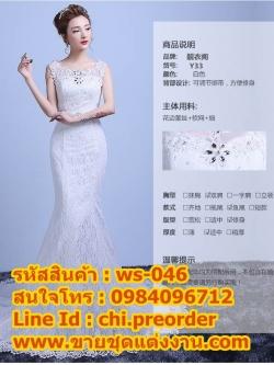 ชุดแต่งงานราคาถูก กระโปรงยาว ws-046 pre-order