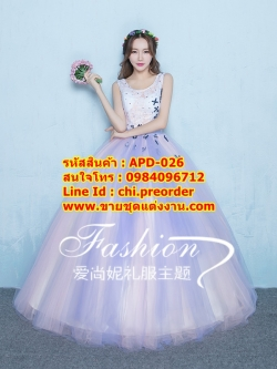 ชุดแต่งงาน [ ชุดพรีเวดดิ้ง Premium ] APD-026 กระโปรงยาว สีขาวสะท้อนแสงสีม่วง (Pre-Order)
