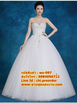ชุดแต่งงานราคาถูก กระโปรงสุ่ม ws-097 pre-order