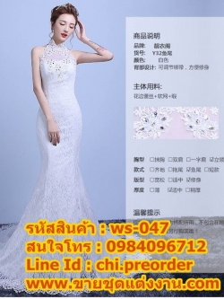 ชุดแต่งงานราคาถูก กระโปรงยาว ws-047 pre-order
