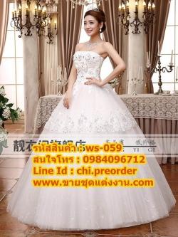 ชุดแต่งงานราคาถูก เกาะอก ws-059 pre-order