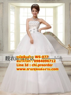 ชุดแต่งงานราคาถูก กระโปรงสุ่ม ws-077 pre-order