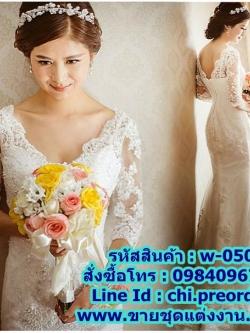 ชุดแต่งงาน แบบยาว w-050 Pre-Order