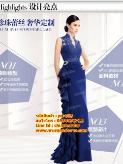 ชุดแต่งงาน [ ชุดพรีเวดดิ้ง ] PD-015 กระโปรงยาว สีน้ำเงิน (Pre-Order)