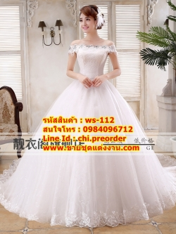 ชุดแต่งงานราคาถูก กระโปรงสุ่ม ws-112 pre-order