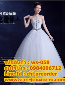 ชุดแต่งงานราคาถูก เกาะอก ws-058 pre-order